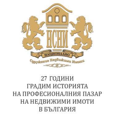 V-то Юбилейно издание на ИМОТИ ЕКСПО БУРГАС