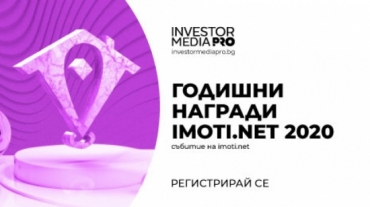 Шести годишни награди imoti.net - номинация в категория